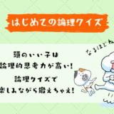 【初級】はじめての論理クイズ2021!大人も子供も楽しくチャレンジ!