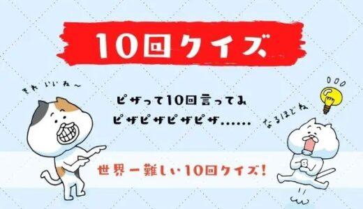 【世界一難しい】10回クイズ問題集!激ムズ問題に思わず「イラッ!」
