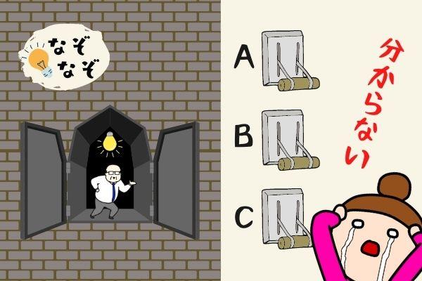 論理クイズ、電球のスイッチはどれ?の説明画像